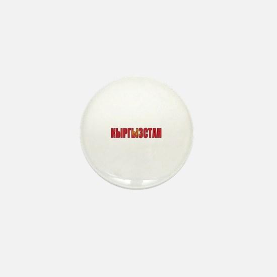 Kyrgyzstan Mini Button