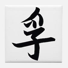 Kanji Truth Tile Coaster