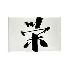 Kanji Prosperity Rectangle Magnet