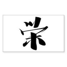 Kanji Prosperity Decal