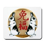 Year of the Rabbit Good Luck Mousepad