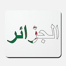 Algeria (Arabic) Mousepad