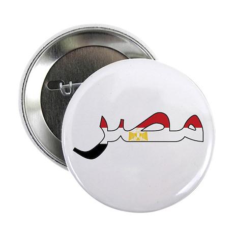 "Egypt (Arabic) 2.25"" Button (10 pack)"