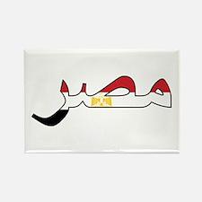 Egypt (Arabic) Rectangle Magnet