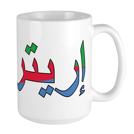 Eritrea (Arabic) Large Mug