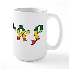 Ethiopia (Amharic) Mug