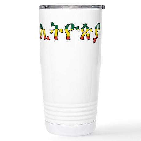Ethiopia (Amharic) Stainless Steel Travel Mug