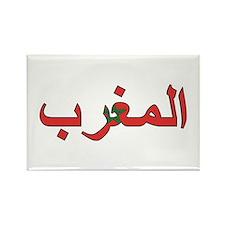 Morocco (Arabic) Rectangle Magnet