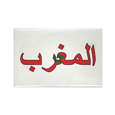 Morocco (Arabic) Rectangle Magnet (10 pack)