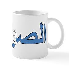 Somalia (Arabic) Small Mug