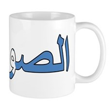 Somalia (Arabic) Small Mug
