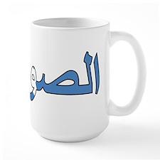 Somalia (Arabic) Mug