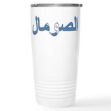 Somalia (Arabic) Thermos Mug