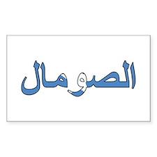 Somalia (Arabic) Decal