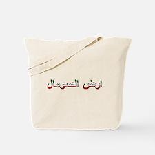 Somaliland (Arabic) Tote Bag