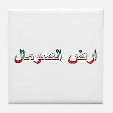 Somaliland (Arabic) Tile Coaster