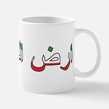 Somaliland (Arabic) Mug