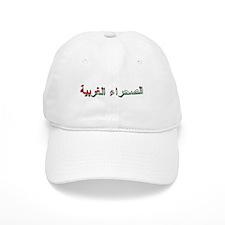 Western Sahara (Arabic) Cap