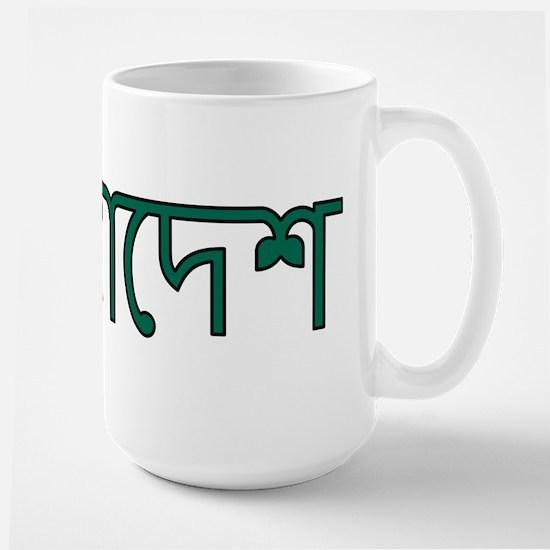 Bangladesh (Bengali) Large Mug