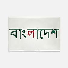 Bangladesh (Bengali) Rectangle Magnet