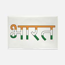 India (Hindi) Rectangle Magnet