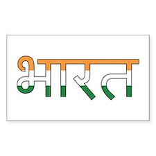 India (Hindi) Decal