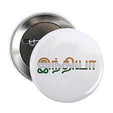 "India (Tamil) 2.25"" Button"
