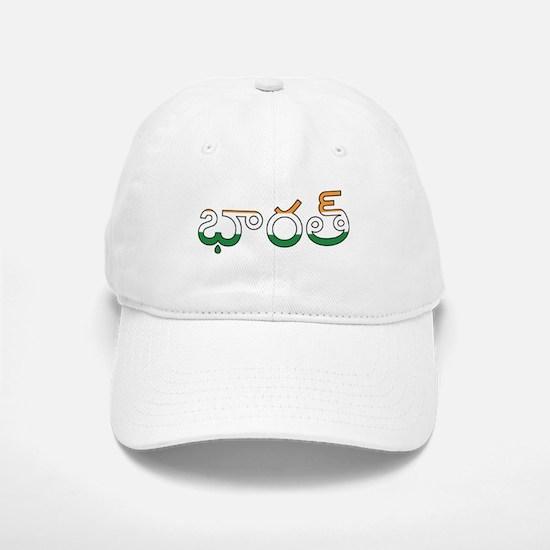 India (Telugu) Baseball Baseball Cap