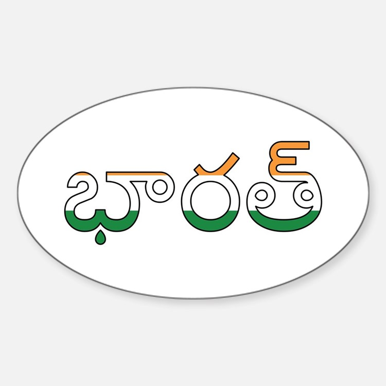 India (Telugu) Sticker (Oval)