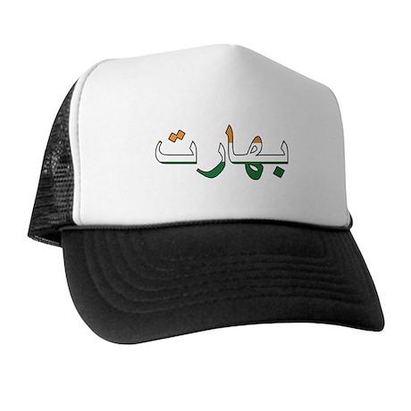 India (Urdu) Trucker Hat