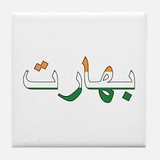 India (Urdu) Tile Coaster