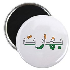 "India (Urdu) 2.25"" Magnet (100 pack)"