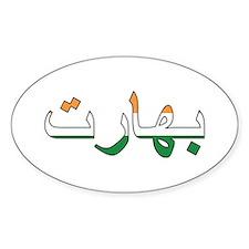 India (Urdu) Decal