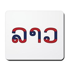 Laos (Lao) Mousepad