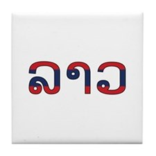Laos (Lao) Tile Coaster