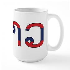 Laos (Lao) Mug