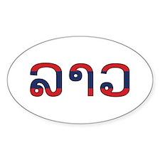 Laos (Lao) Decal