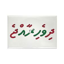 Maldives (Dhivehi) Rectangle Magnet