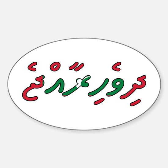 Maldives (Dhivehi) Sticker (Oval)