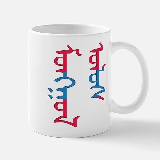 Mongolia (Mongolian) Mug