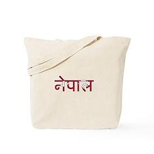Nepal (Nepali) Tote Bag