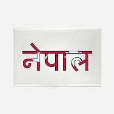 Nepal (Nepali) Rectangle Magnet