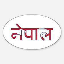 Nepal (Nepali) Decal