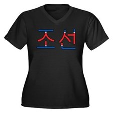 North Korea (Hangul) Women's Plus Size V-Neck Dark