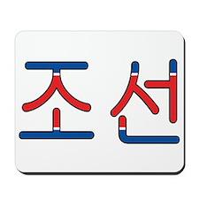 North Korea (Hangul) Mousepad