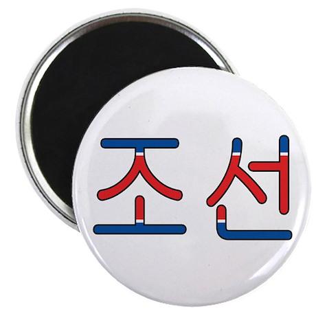 "North Korea (Hangul) 2.25"" Magnet (100 pack)"
