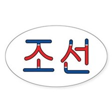 North Korea (Hangul) Decal