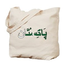 Pakistan (Urdu) Tote Bag