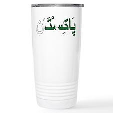 Pakistan (Urdu) Travel Mug