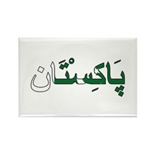 Pakistan (Urdu) Rectangle Magnet